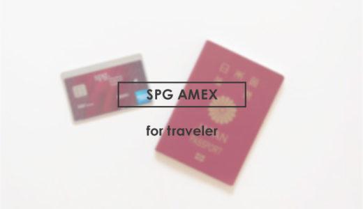 持っているだけで旅を楽しくお得にするカード|SPGアメックスの魅力を紹介