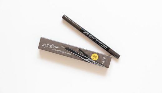 【韓国コスメ】時短できれいに描ける|クリオ キルブロウオートハードブロウペンシルをレビュー