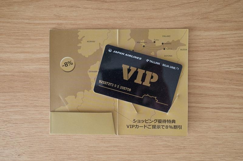 タリンクシリヤライン JAL VIPカード
