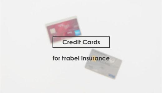 海外旅行保険はクレジットカードだけで足りるか調べてみた|年会費無料で済ませる方法