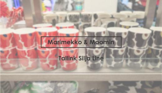 タリンクシリヤラインでお得に買い物|マリメッコ&ムーミングッズを免税価格で