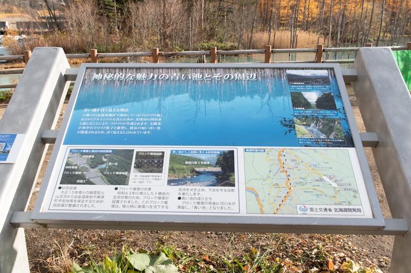 青い池の看板