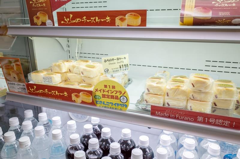 ふらのチーズ