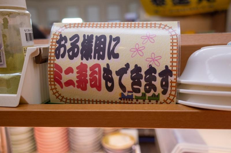 ミニ寿司できます