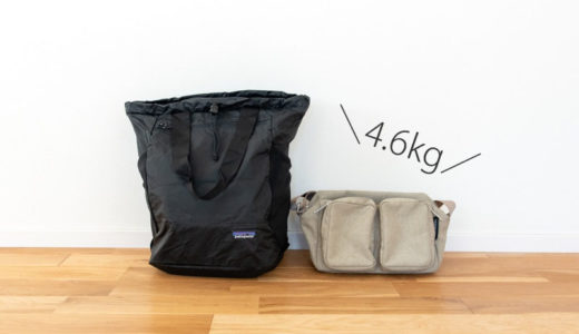 LCCで身軽に行こう!預け荷物なしで国際線に乗る時のバッグの中身と重さ