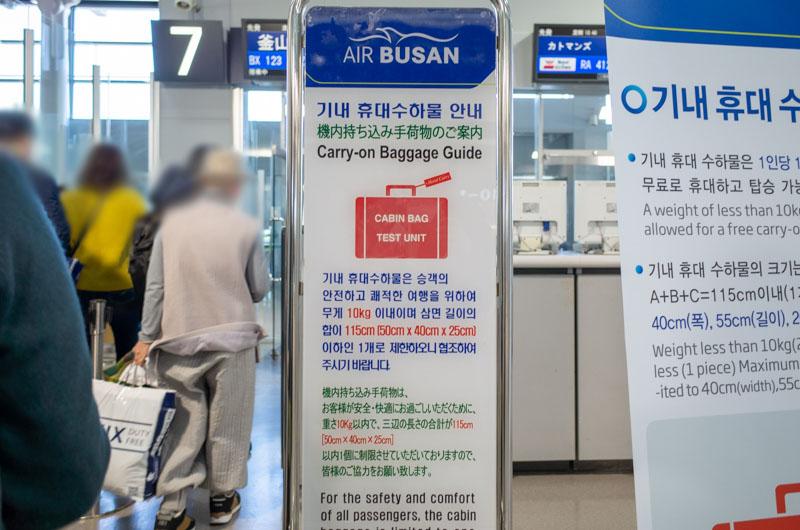 機内持ち込み手荷物の規定