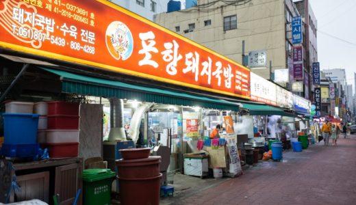 【釜山】西面の浦項デジクッパが美味しい!また食べたいおすすめグルメ