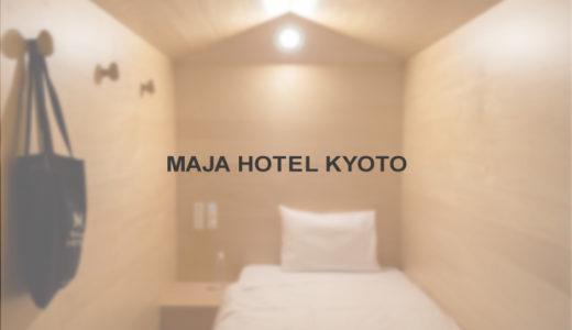 マヤホテルキョウト【宿泊記】北欧デザインに囲まれた至福の滞在を京都で