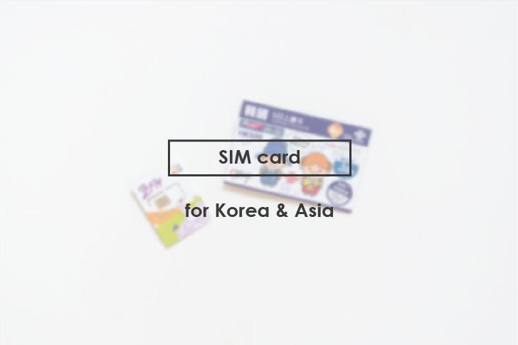 韓国のおすすめSIMカード