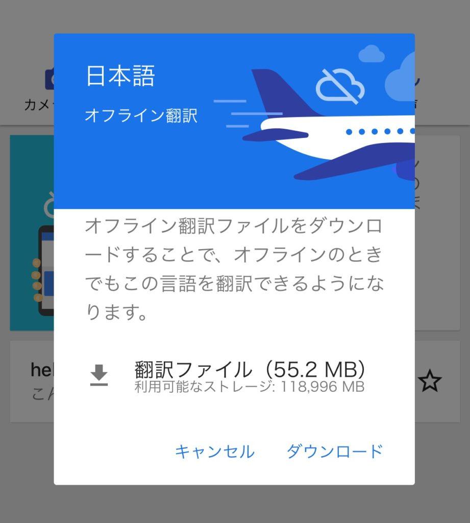 日本語の翻訳ファイル