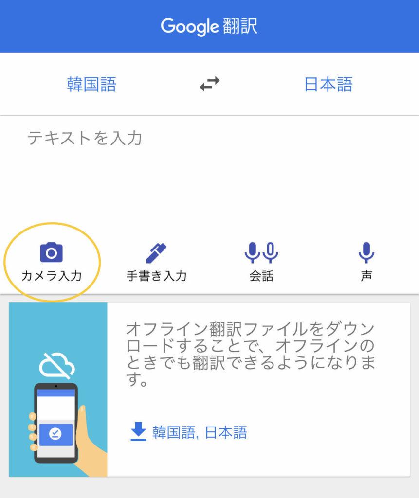 Google翻訳 カメラ入力