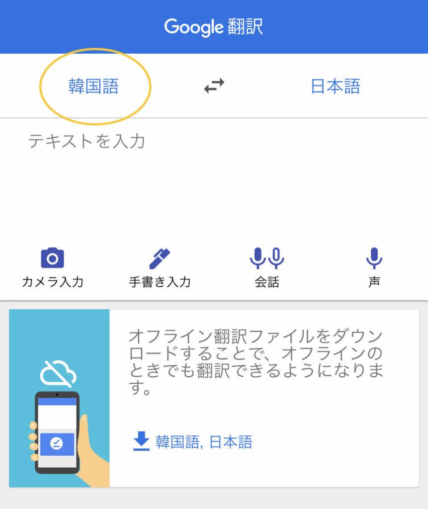 Google翻訳 言語選択