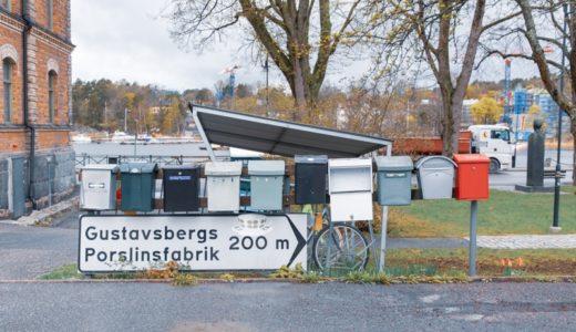 【グスタフスベリ】北欧食器をアウトレット価格で|お店の行き方と営業時間