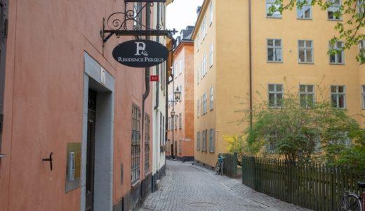 【スウェーデン】暮らすように過ごすアパートメントホテル|レジデンスペルセウス