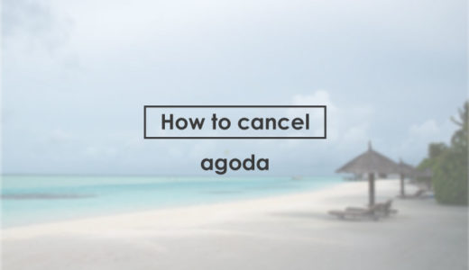 アゴダのキャンセル方法