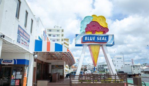 【子連れ沖縄】ブルーシールアイスパークで楽しいアイス作り体験|所要時間やアクセスなど