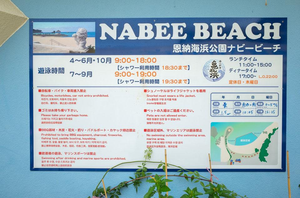 ナビービーチ 営業時間
