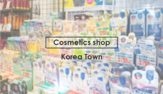 【大阪】生野コリアタウンのおすすめコスメショップ3選|値段や行き方を紹介