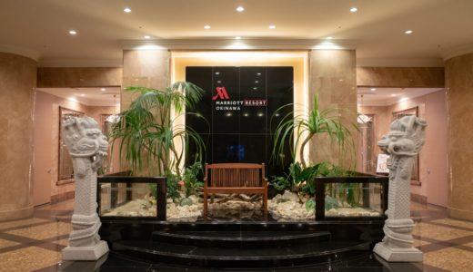 【沖縄】オキナワマリオットリゾート&スパ 子連れ宿泊記|部屋と朝食をレビュー