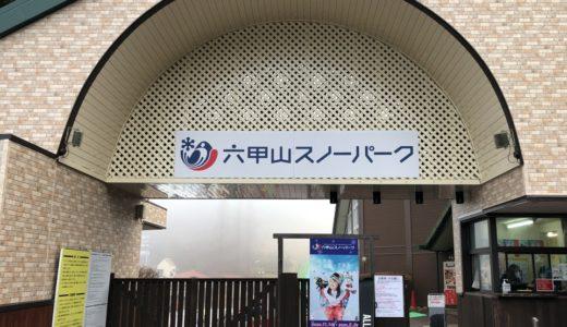 六甲山スノーパークで雪遊びを満喫!ソリのレンタルやレストラン情報など