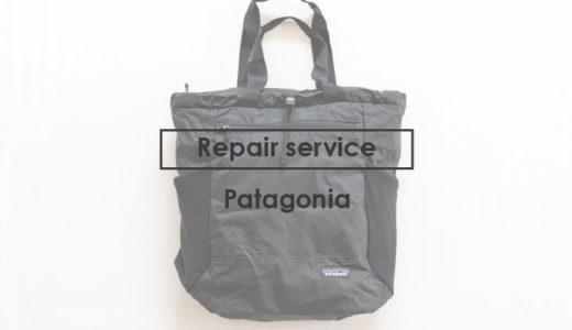 【パタゴニアのリペアサービス】修理料金や仕上がりをブログで紹介