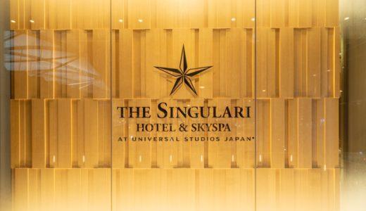 【USJ】シンギュラリホテルの部屋と朝食をレビュー|駅直結が嬉しいオフィシャルホテル