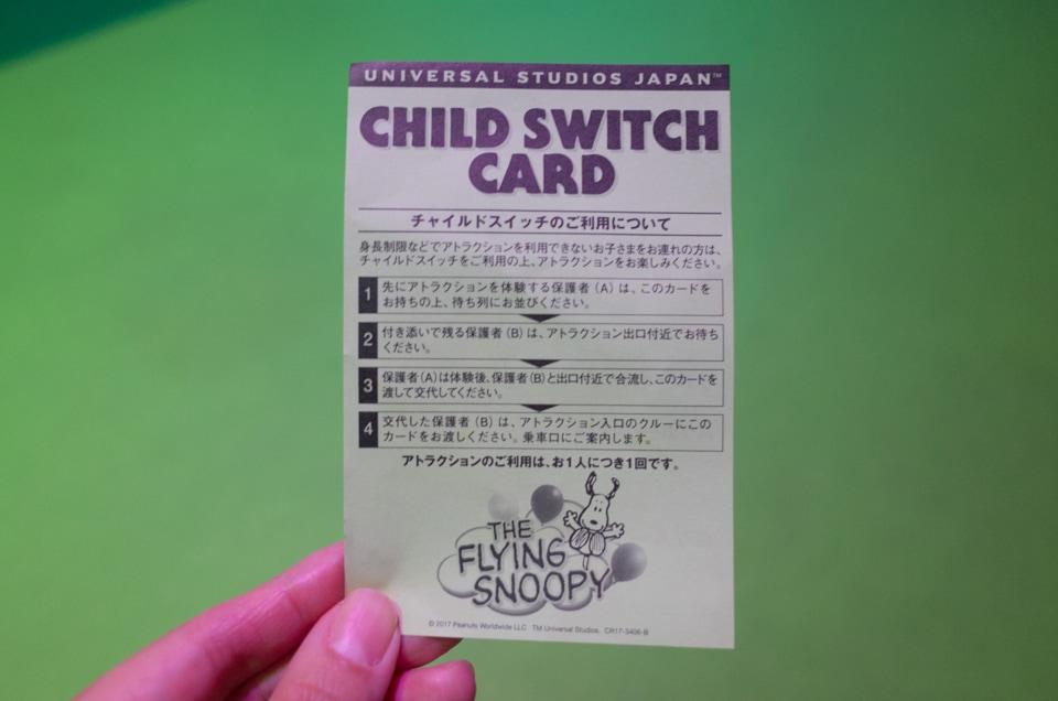 チャイルドスイッチ カード