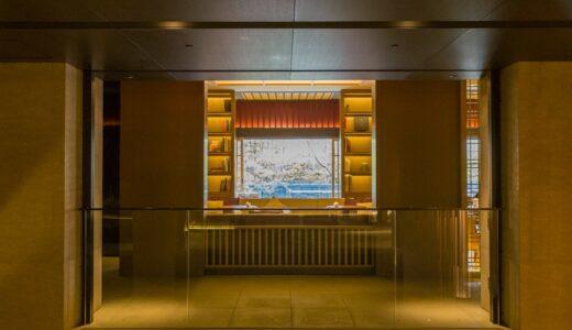 【リッツカールトン京都】アフタヌーンティーでピエール・エルメのスイーツをいただく至福の時間