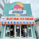 ブルーシール 須磨海浜公園店