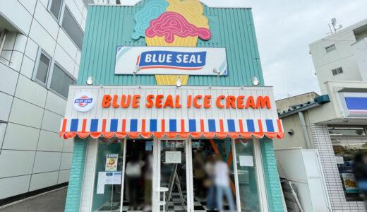 神戸でブルーシールアイスを味わえる!メニューや気になる待ち時間など